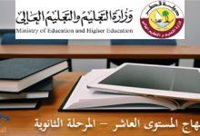 Photo of منهاج المستوى العاشر في قطر الفصل الأول 2021
