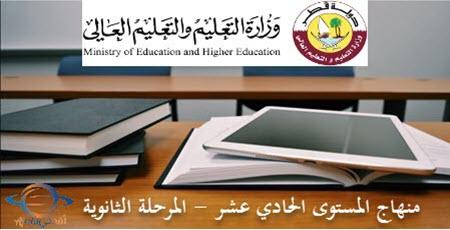 تحميل منهاج المستوى الحادي عشر الفصل الأول الصادر عن وزارة التعليم في قطر للعام 2020-2021