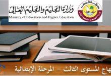 Photo of منهاج المستوى الثالث في قطر الفصل الأول 2021