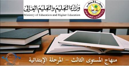 منهاج الثالث الفصل الأول في قطر