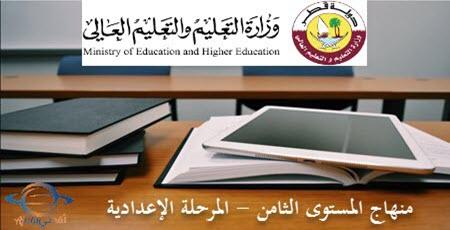 تحميل منهاج المستوى الثامن الفصل الأول من وزارة التعليم في قطر للعام 2020-2021