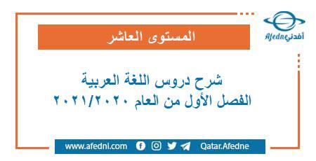 شروحات شاملة في اللغة العربية للمستوى العاشر الفصل الأول من العام الأكاديمي 2020-2021