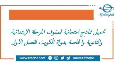 Photo of نماذج امتحانية في منهج الكويت للمرحلتين الابتدائية والمتوسطة