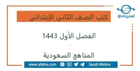 تحميل المنهج الجديد للصف الثاني الإبتدائي المنهج السعودي